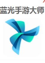 蓝光手游大师 v0.0.8.2正式版