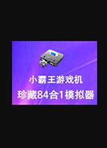 小霸王游戏机珍藏84合1 最新版