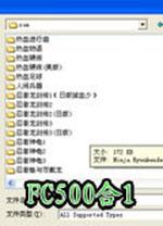 小霸王游戏机500合1 完整版