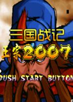 三国战纪2007正宗版 附出招表