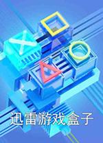 迅雷游戏盒子 v4.8.1.0068官方版