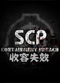 SCP收容失效 v1.3.3绿色中文版