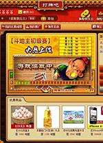打牌吧休闲游戏世界 v1.6.1官方最新版