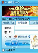 中国游戏中心大厅 v20191120 官方最新版