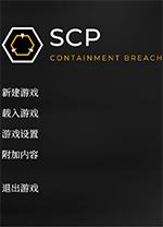 SCP收容失效重置版 v0.5.8免安装绿色汉化版
