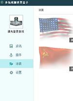 多玩战舰世界盒子 v1.0.5.5官方最新版