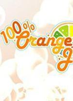 100%鲜橙汁中文版 v1.21免安装绿色版