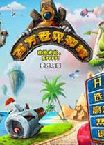 百万世界弹球中文版 免安装绿色版