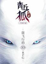 青丘狐传说手游电脑版 v1.8.9官方最新版