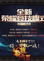 轩辕传奇2微型客户端 v2.3.180.1官方最新版