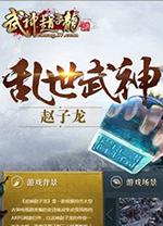 37武神赵子龙微端 v2.0.0官方最新版
