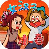 超级女汉子小春汉化破解版 v1.05无限提示版