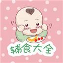 辅食 v1.5.20安卓版