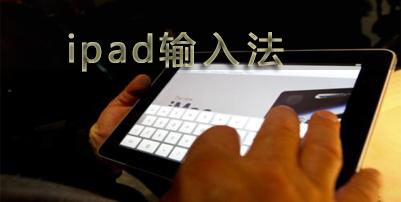 iPad输入法