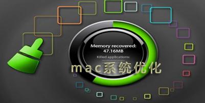 mac系统优化金尊真人娱乐
