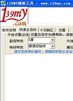 139魔域合宝宝挂 6.4最新版