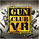 枪械俱乐部VR(Gun Club VR) v1.0汉化破解版