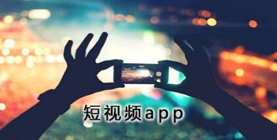 短视频app