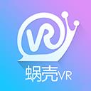 蜗壳VR v1.4.2安卓版
