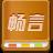 畅言交互式多媒体教学系统(iFlyBook版) v2.1.0.1005绿色版