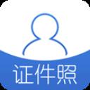 自助证件照app v6.2.5安卓版