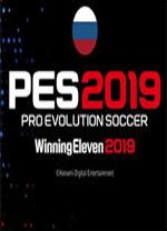 实况足球2019八项修改器 v1.02风灵月影版
