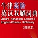 牛津高阶英汉双解词典电子版 含mdict