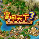 富甲天下3 for mac版 v1.0