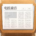 电视报纸TV版 v2.9.4340安卓电视版