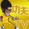 功夫王 v1.0.6安卓电视版