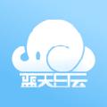 蓝天白云编辑器 v2.0官方版