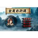 金庸水浒传 for mac版 v3.4.2.2