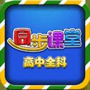 高中同步课堂TV版 v3.0.4安卓电视版