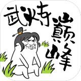 武炼巅峰之帝王传说破解版 v1.0无限仙石版