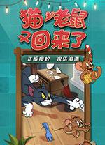 猫和老鼠欢乐互动电脑版 v7.12.1官方版