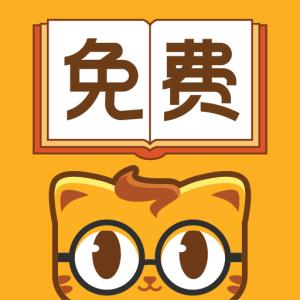 七猫免费小说电脑版 v4.1官方pc版