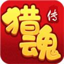 猎魂传手游 v1.0.3.3安卓版