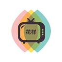 花样影视TV版 v1.0.1安卓电视版