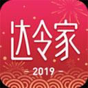 达令家app v2.1.2安卓版