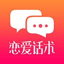 恋爱话术 v1.5苹果版