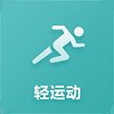 轻运动TV版 v0.1.5安卓电视版