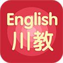 川教英语电脑版 v2.4.8.1官方pc版