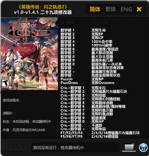 英雄传说闪之轨迹2修改器风灵月影版 v1.4.1中文绿色版