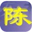 智能陈桥五笔输入法 v9.003官方版
