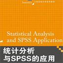 统计分析与spss的应用 pdf高清电子版