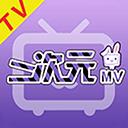 二次元MV TV版 v1.0.0安卓电视版
