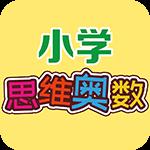 小学思维奥数TV版 v1.0.1安卓电视版
