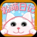 粉萌日记 v1.9.7安卓版