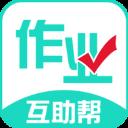 作业互助帮 v1.0.0安卓版
