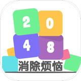 2048消除烦恼 v2.0安卓版